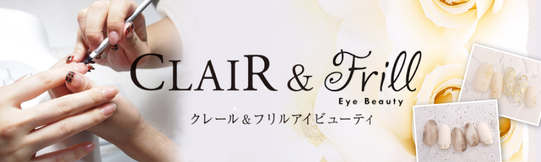 CLAIR&フリル アイビューティー イオン前店